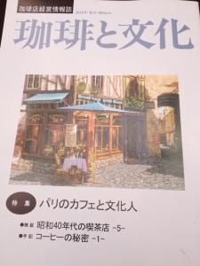 雑誌 珈琲と文化
